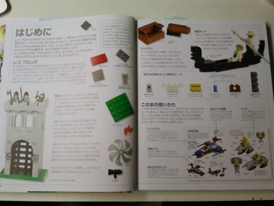 レゴ アイデアブック 002はじめに_[0]