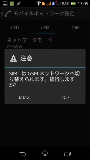 Xperia M Dual C2005のモバイルネットワーク設定画面でSIMの切り替えをすると、逆のSIMはGSMに