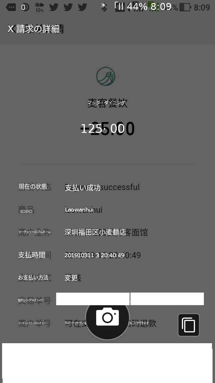 WeChatPay 支払い画面翻訳