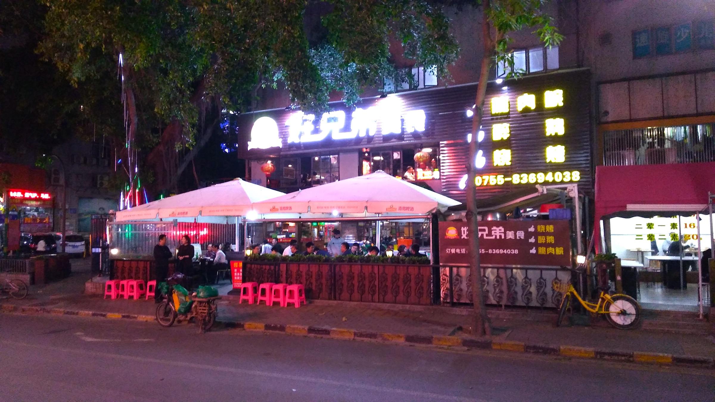 中国 深セン 福田の裏通りの飲食店1 Shenzhen Futian DOWN TOWN_[0]