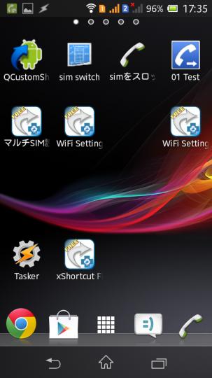 Androidの自動化Tasker、xShortcut、QCustomShortcut