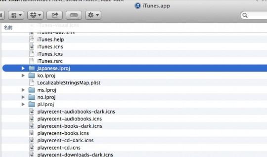 iTunesのContents→Resoucesフォルダの中のJapanese.lprojフォルダ