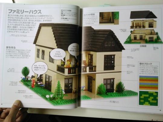 レゴ アイデアブック 044-045ファミリーハウス_[0]