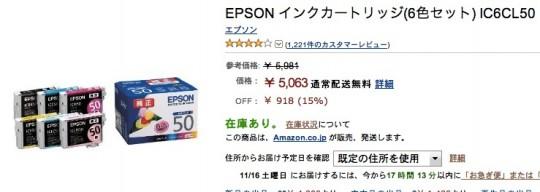 AmazonでIC6Cl50価格
