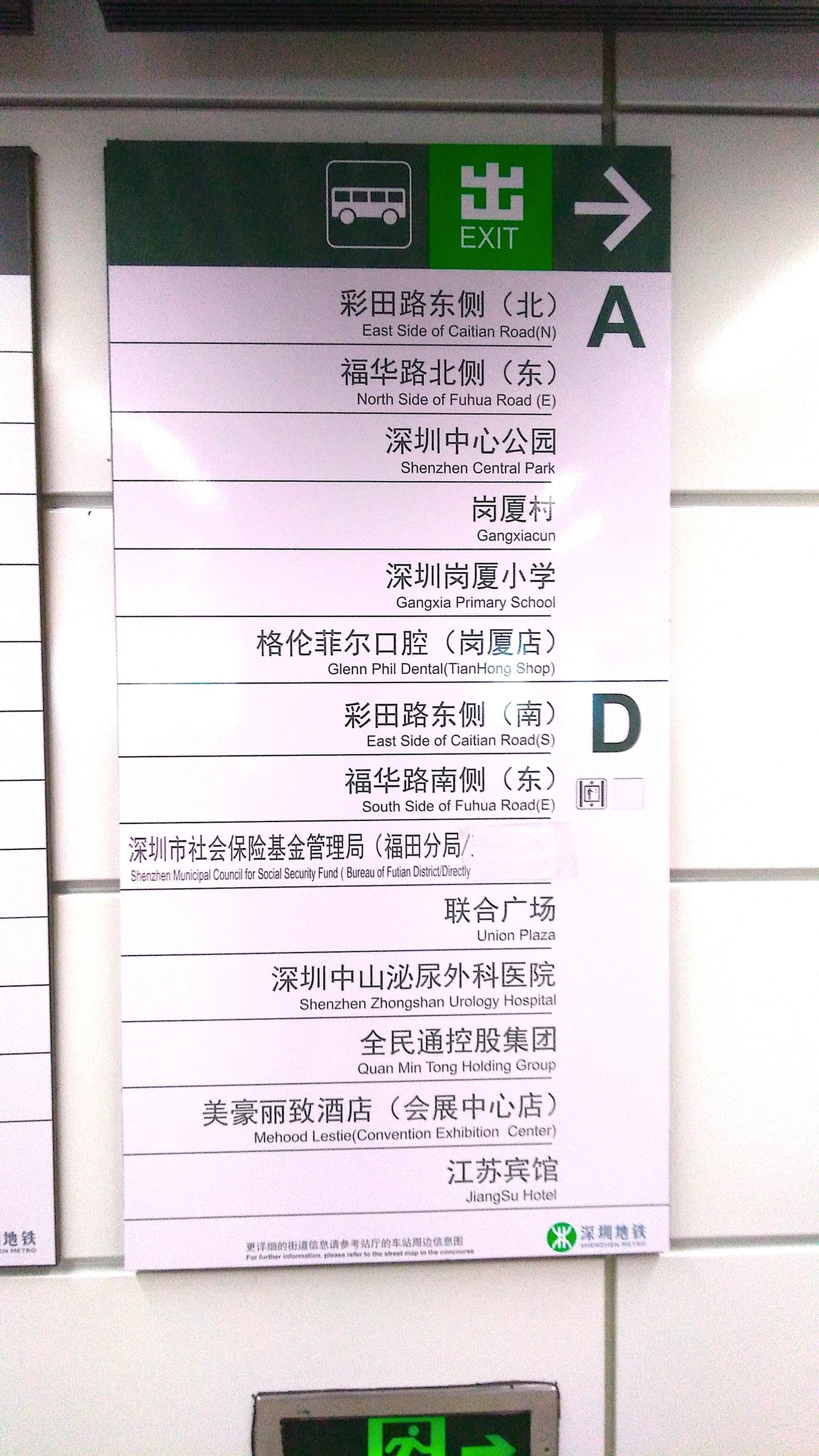 中国 深セン地下鉄1号線 羅宝線 崗廈駅の出口案内1_[0]