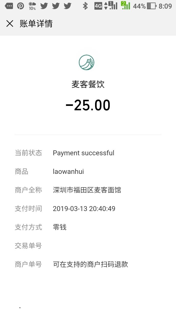 WeChatPay 支払い画面
