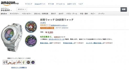 DX妖怪ウォッチAmazonで6,200円