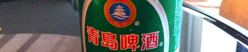 中国 深セン 福田 ウィンダム・グランド・ホテルで青島ビールで一休み Shenzhen Futian Wyndham Grand Hotel_[0]