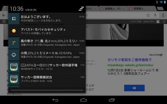 Android版Siri「音声アシスト」の通知
