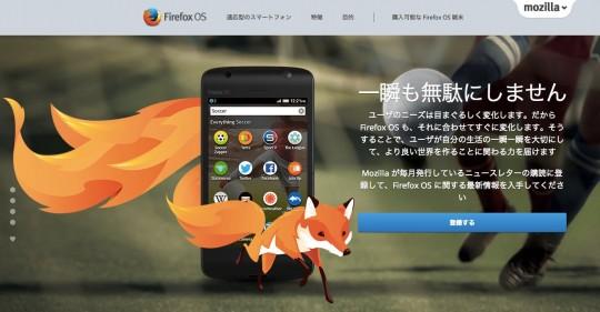 Firefox OS搭載端末