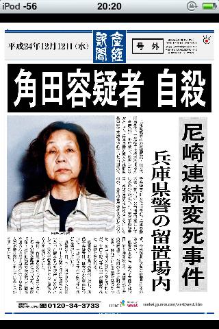 20121212角田容疑者 自殺(尼崎連続変死事件)