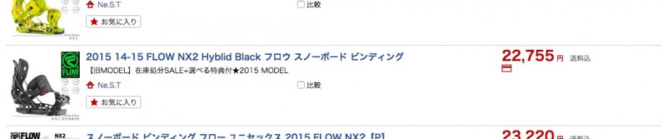 楽天 旧モデルのバインディング FLOW NX-2の底値状況 10月後半