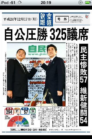 20121217自公圧勝 325議席(民主惨敗57 維新検討54)