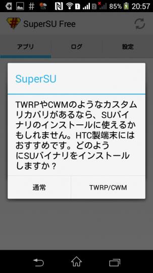 Xpreria M dual Root化2_7 superuser SUバイナリのアップデート実行2