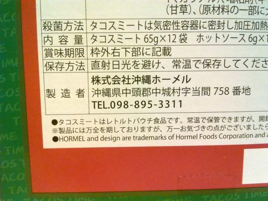 コストコで買った沖縄ホーメルのタコライス裏1_[0]