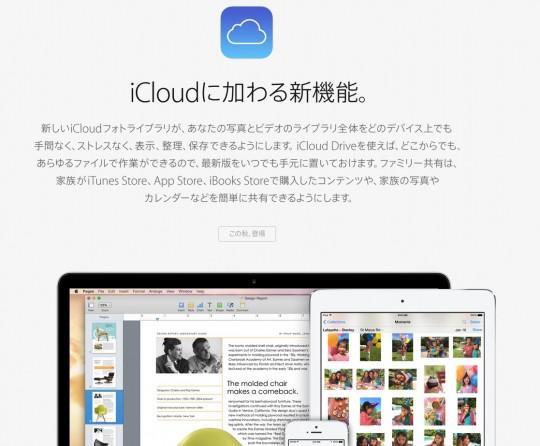新iCloud iCloud Driveの機能
