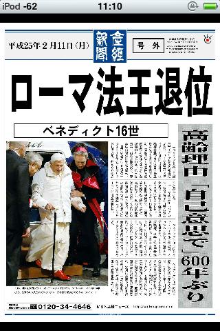 20130211ローマ法王退位(高齢理由「自由意志で」600年ぶり)