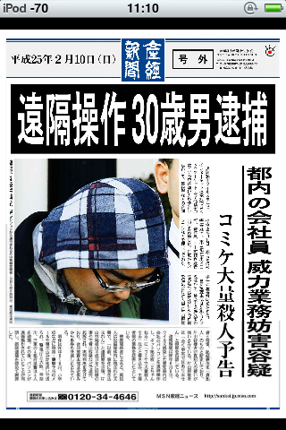 20130210遠隔操作30歳男逮捕(都内の会社員 威力業務妨害容疑)
