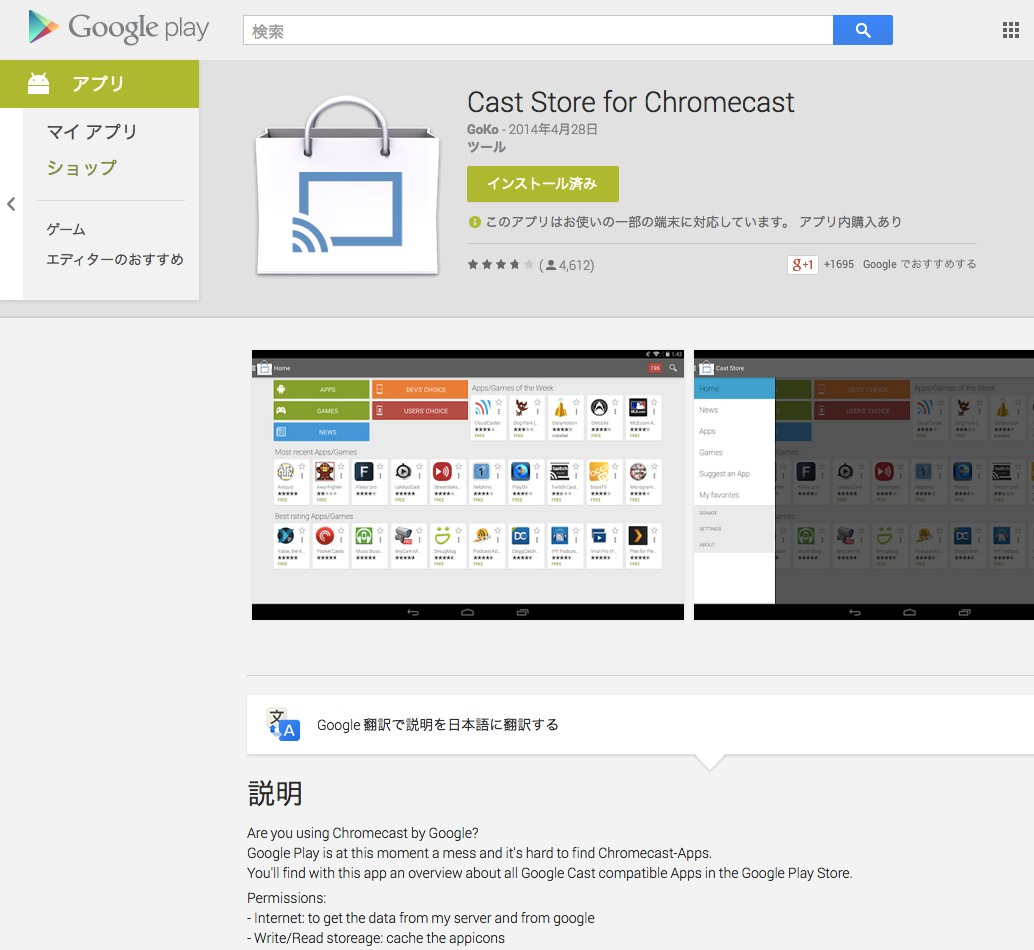 PlayストアにあるChromecast用のCast Store for Chromecast