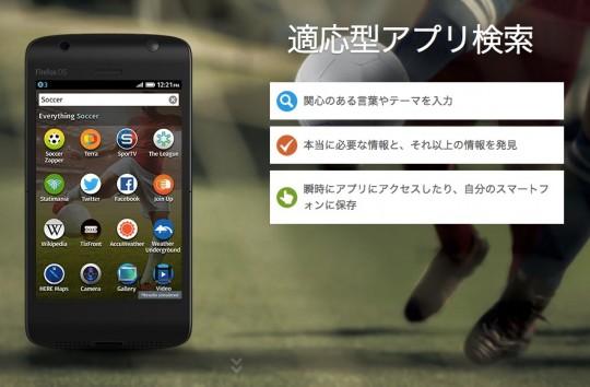 Firefox OSの機能 適応型アプリ検索
