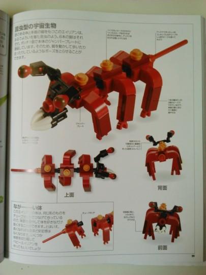 レゴ アイデアブック 099昆虫型の宇宙生物_[0]