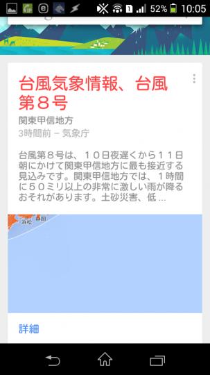 Google Nowって便利だよね 台風情報とか
