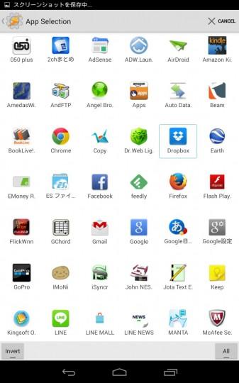taskerの設定画面 Profileの「アプリ」でDropboxを選択