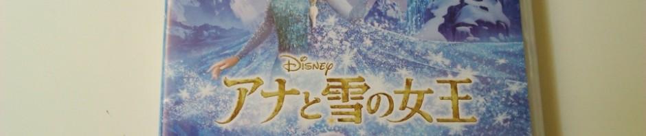 アナと雪の女王MovieNEXパッケージ_[0]