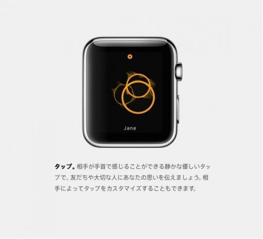 Watch Digital Touchタップ