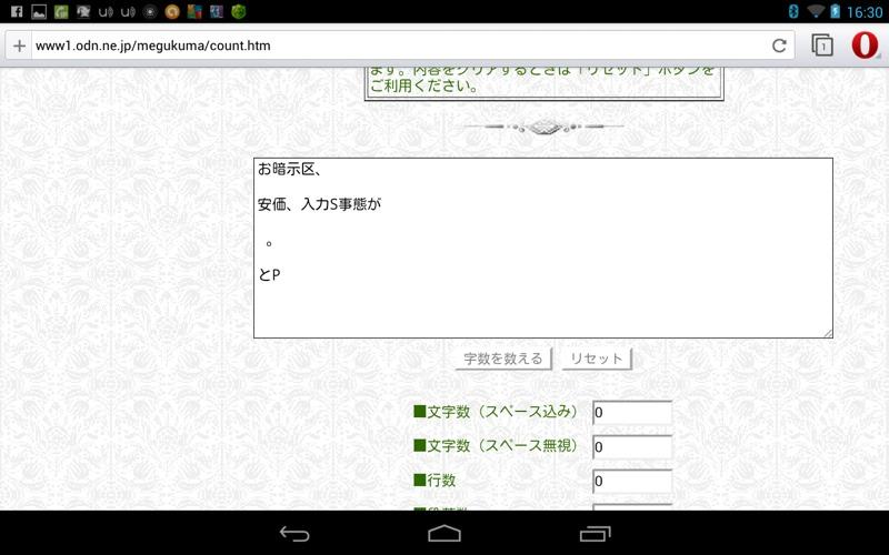 Nexus7+Operaで日本語入力