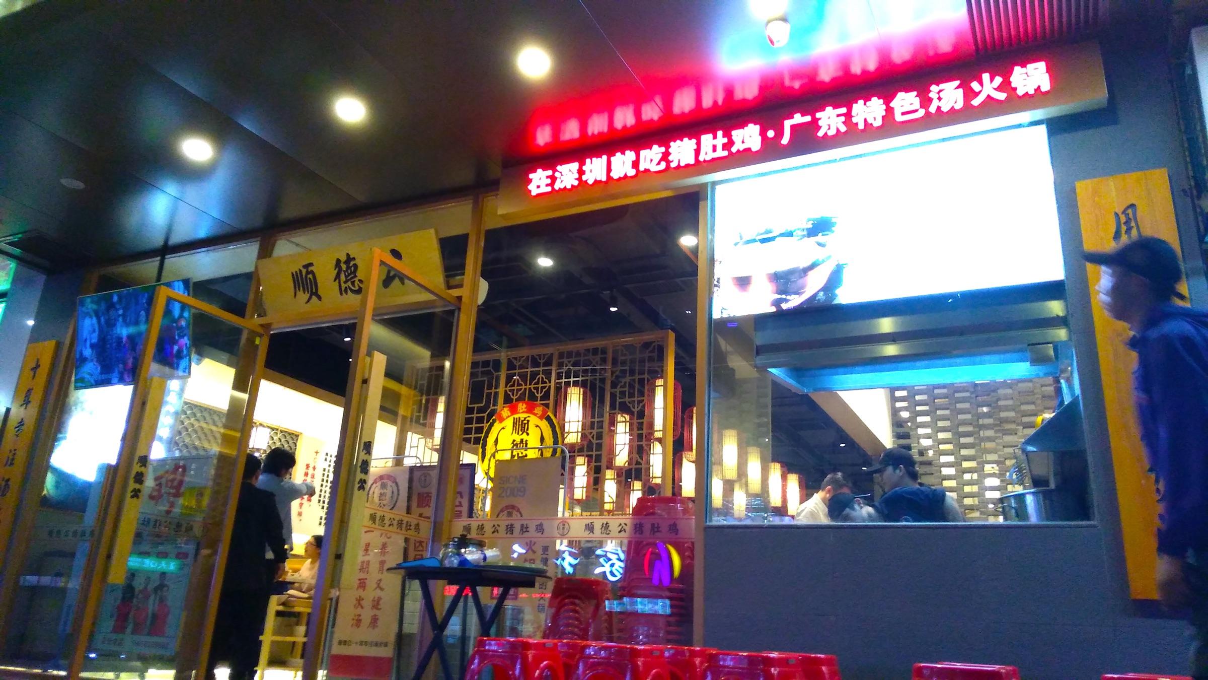 中国 深セン 福田の裏通りの飲食店2 Shenzhen Futian DOWN TOWN_[0]