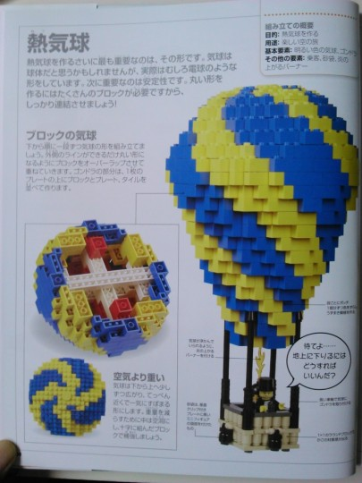 レゴ アイデアブック 030熱気球_[0]