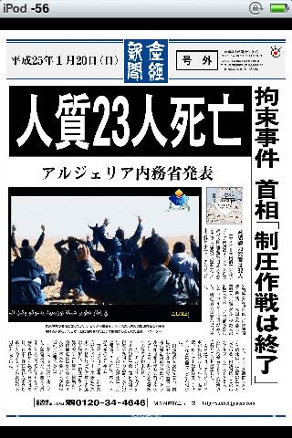 20130120人質23人死亡(拘束事件 首相「制圧作戦は終了」)