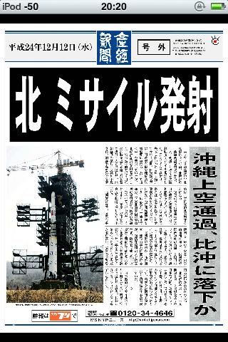 20121212北 ミサイル発射(沖縄上空通過、比沖に落下か)