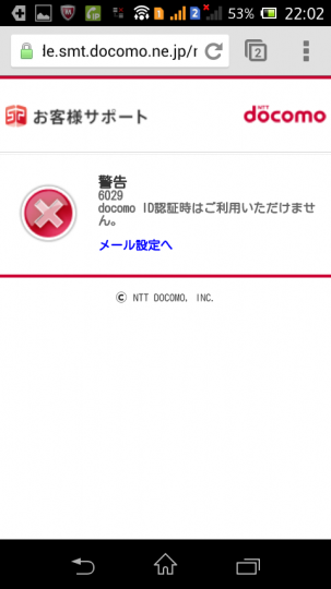 wifi経由だとDocomoID利用設定が出来ない