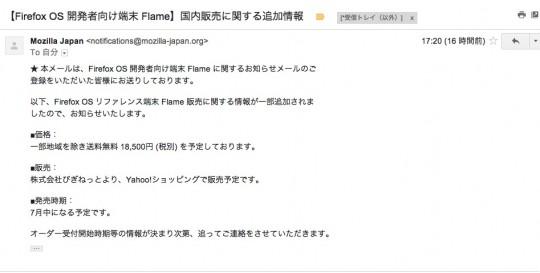 Firefox OS搭載端末発売・価格のお知らせ