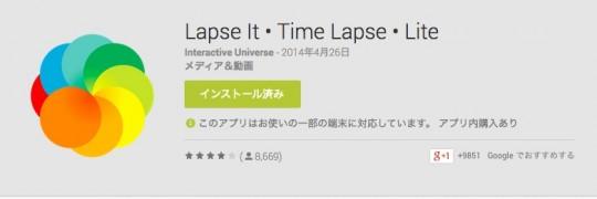 AndroidのタイムラプスアプリLapse It
