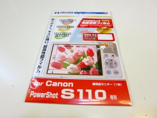 PowerShot S110液晶保護フィルム_[0]