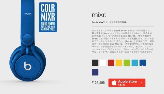 Beats Mixr ブルー