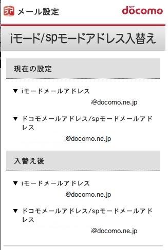 iモードメールアドレスとSPモードメールアドレスを入れ替え