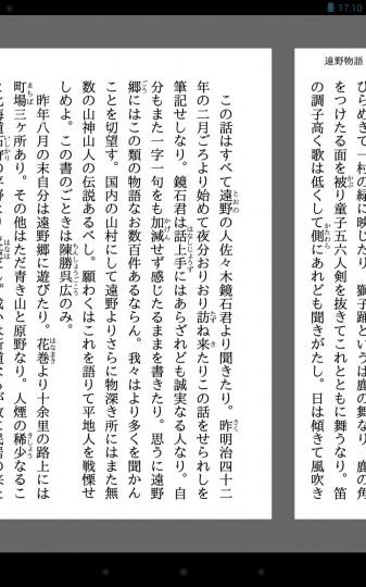 Kindleで遠野物語4
