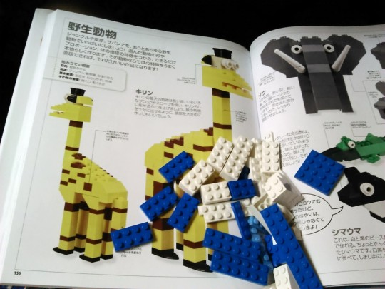 レゴ アイディアブックを参考に青いキリン的な動物を自作5