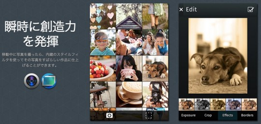 Firefox OSの機能2カメラ写真