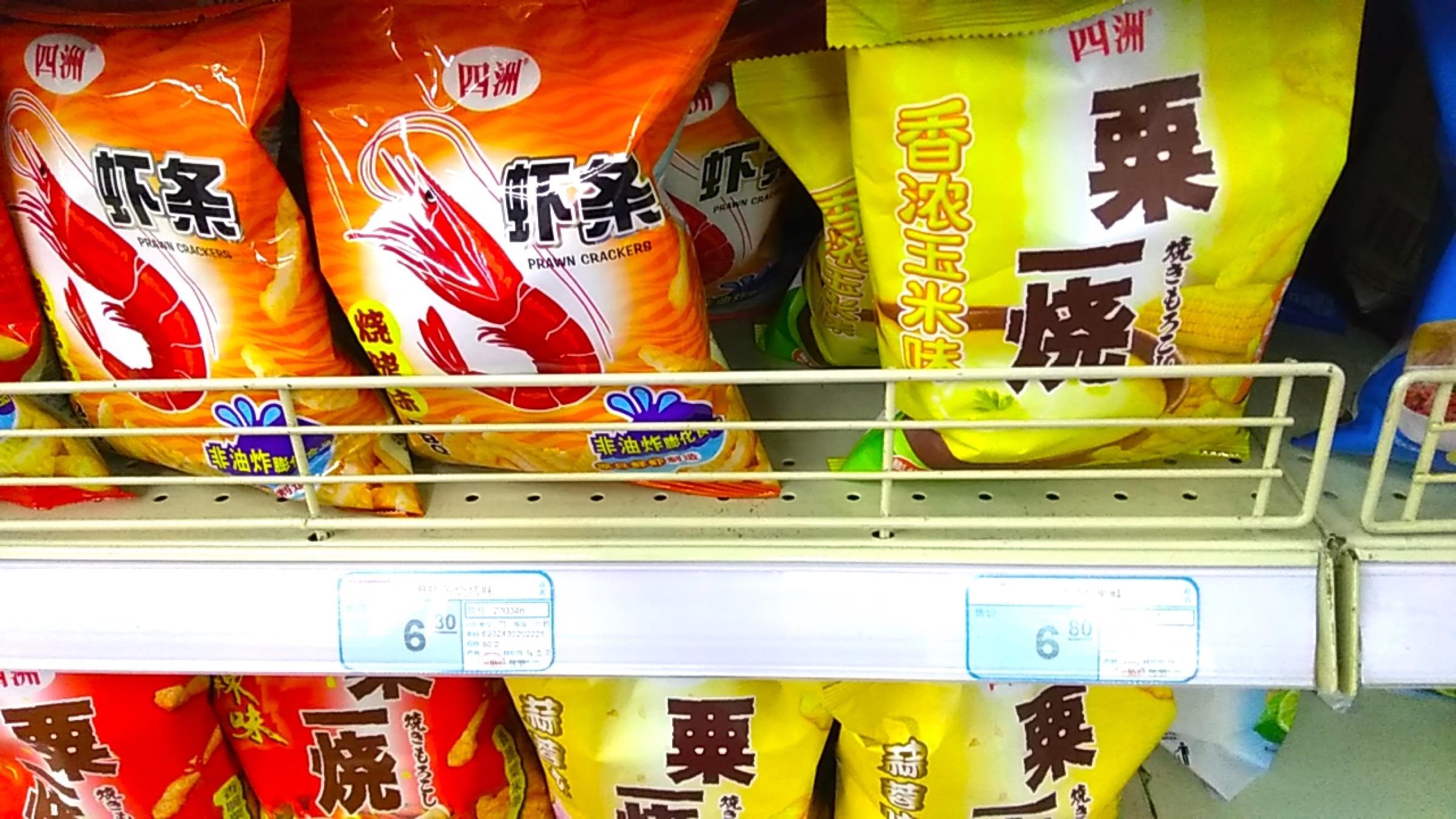 中国 深セン 福田の裏通りのスーパー4 Shenzhen Futian DOWN TOWN_[0]