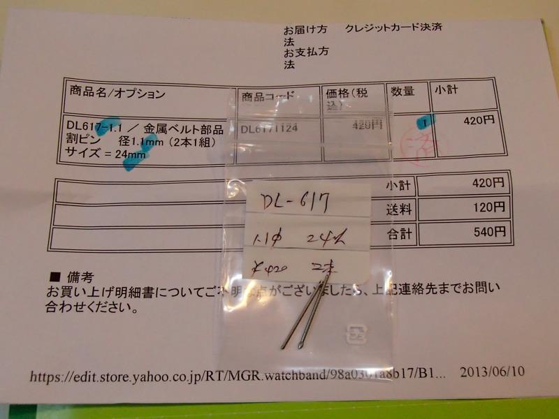 時計ベルト用割りピン1.1mm×24mm