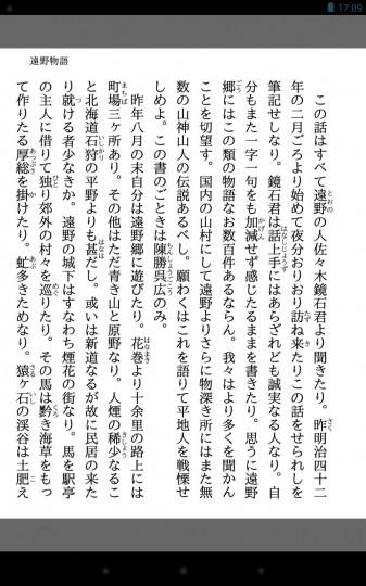 Kindleで遠野物語3