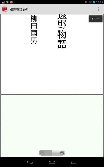 Document Viewerで遠野物語2