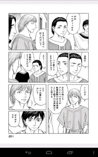 ヒストリエ5巻201ページ・ベルディッカス_[0]