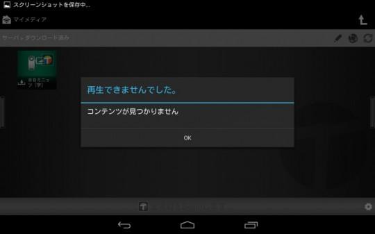 ディーガの持ち出し動画はNexus7で再生出来ない