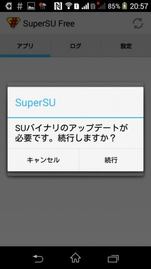 Xpreria M dual Root化2_6 superuser SUバイナリのアップデート実行1